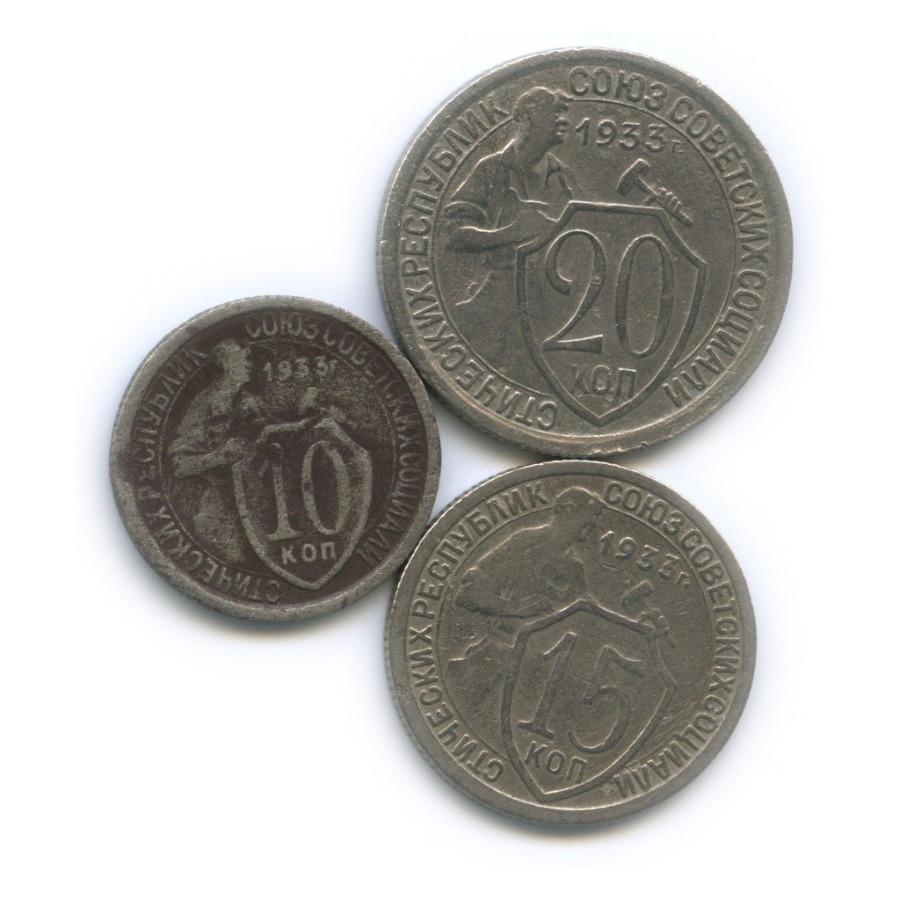 Набор монет СССР 1933 года (СССР)