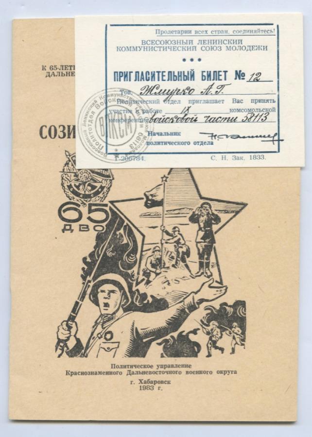 Книга «Созидатели изащитники» спригласительным билетом, Харабовск (36 стр.) 1983 года (СССР)