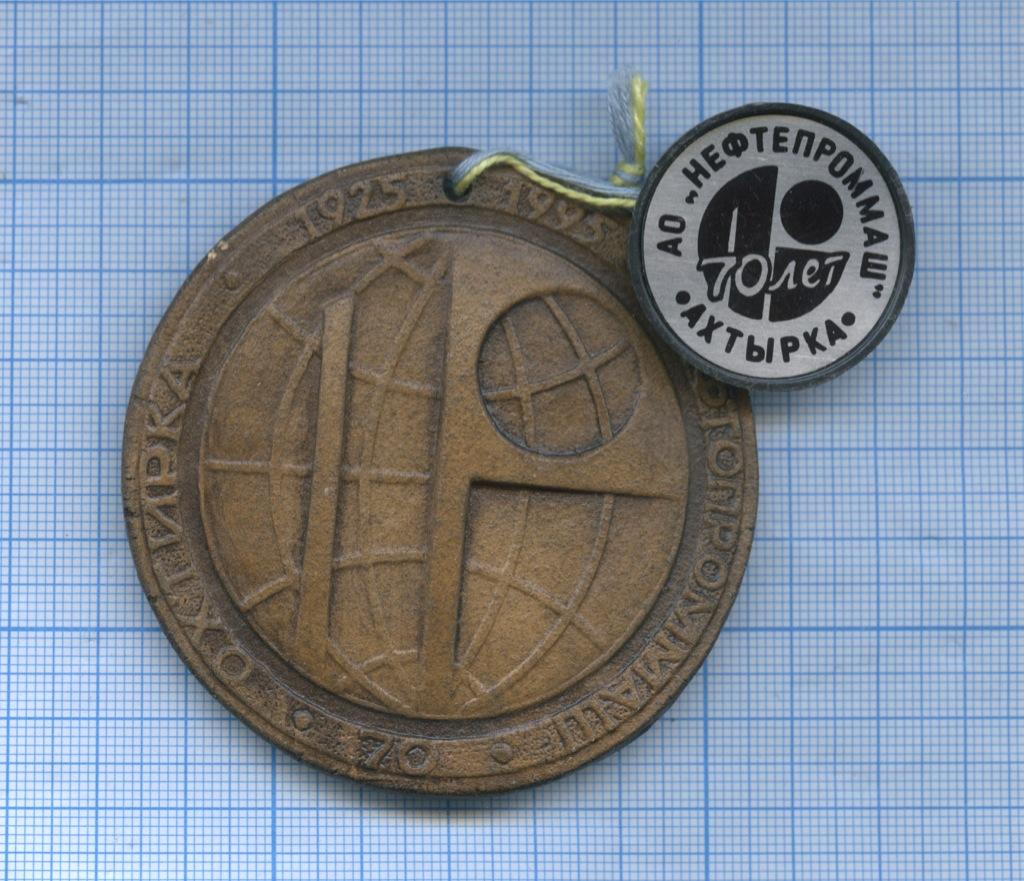 Медаль «70 лет АО «Нефтепроммаш» 1995 года (Россия)