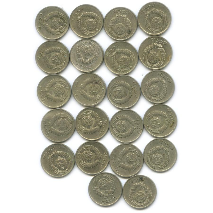 Набор монет 10 копеек (без повторов) (СССР)