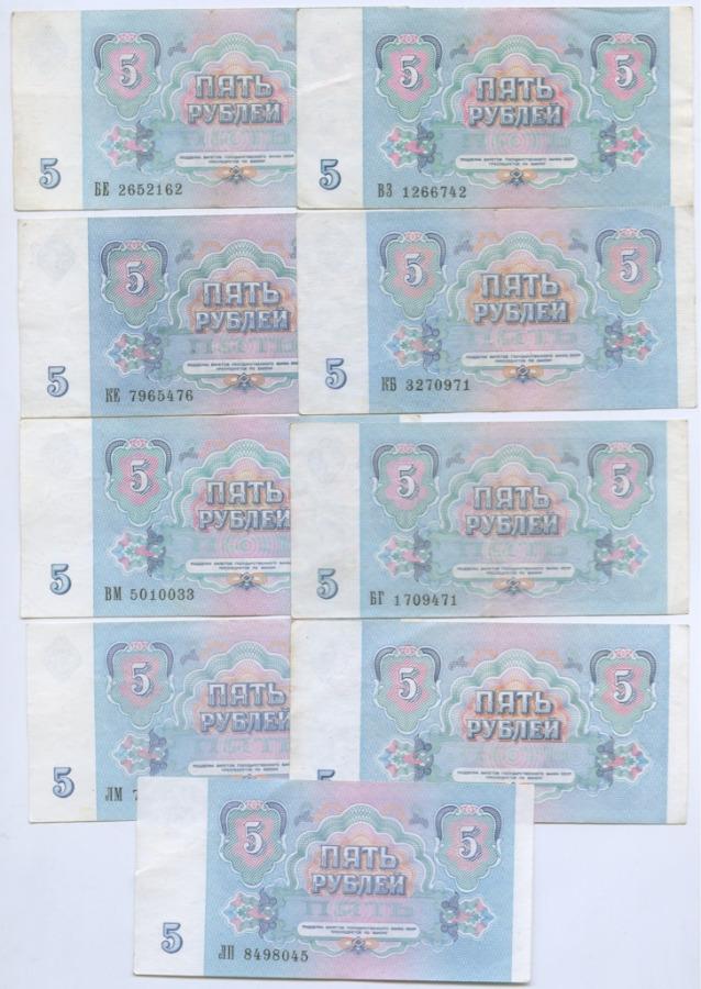 Набор банкнот 5 рублей 1991 года (СССР)