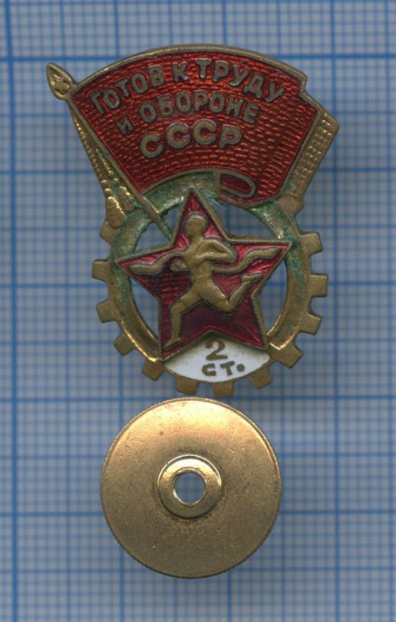 Знак «ГТО», 2-я степень (СССР)