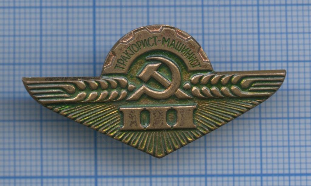Знак «Тракторист-машинист», 3-й класс (СССР)