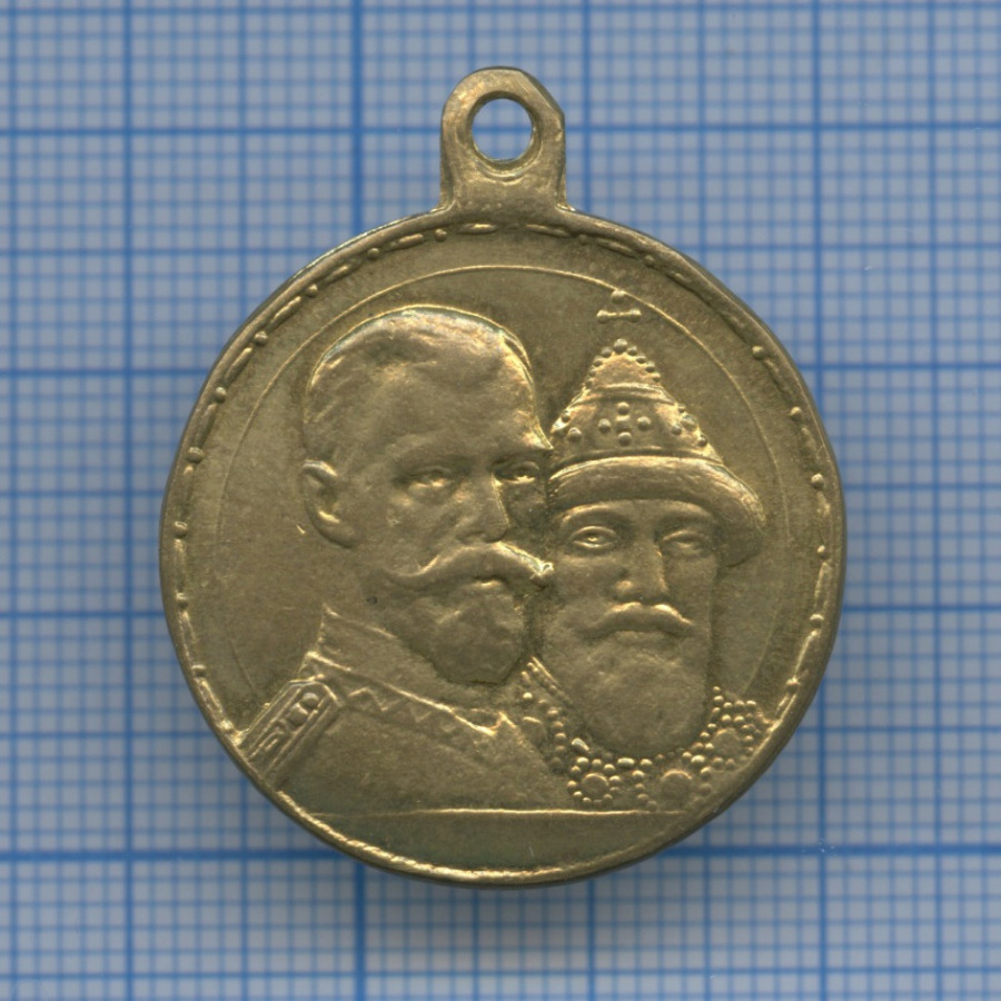 Медаль «300-летие дома Романовых» (копия)