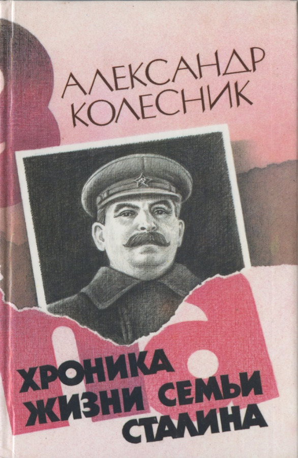 Книга «Хроника жизни семьи Сталина», издательство «Метафора», 203 стр. 1990 года (СССР)