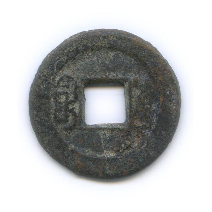 1 кэш, Даогуан 1821-1851 (Китай)