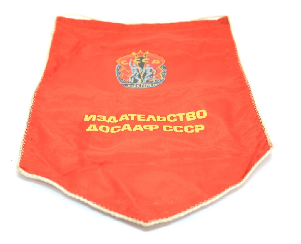 Вымпел «Издательство ДОСААФ СССР» (30 см) (СССР)