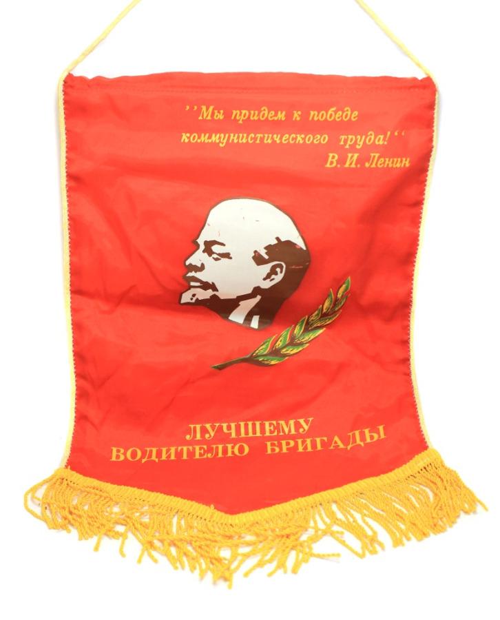 Вымпел «Лучшему водителю бригады» (45 см) (СССР)