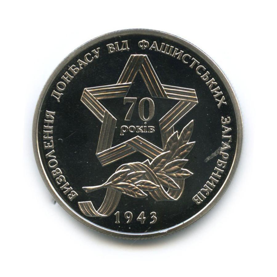 5 гривен — 70 лет освобождению Донбасса 2013 года (Украина)