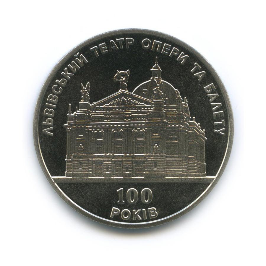 5 гривен — 100 лет Львовскому театру оперы ибалета 2000 года (Украина)