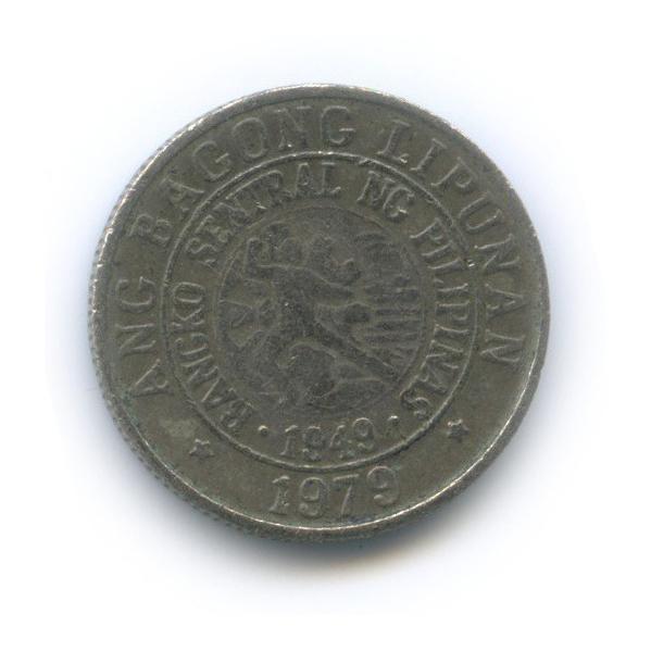 10 сентимо 1979 года BSP (Филиппины)