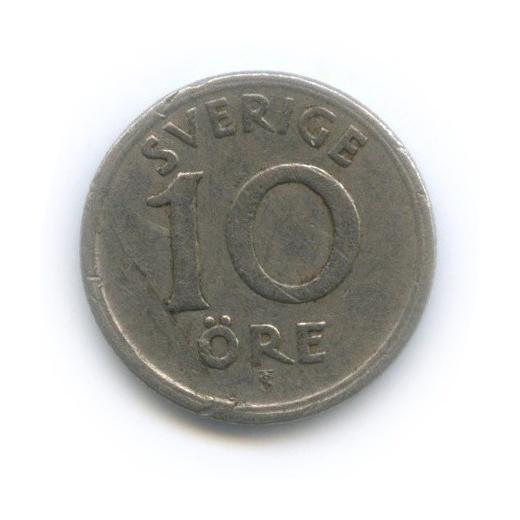 10 эре 1947 года (Швеция)