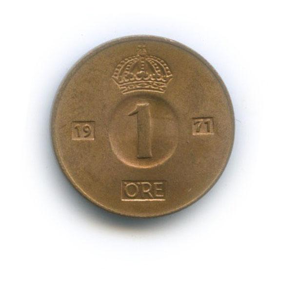 1 эре 1971 года (Швеция)