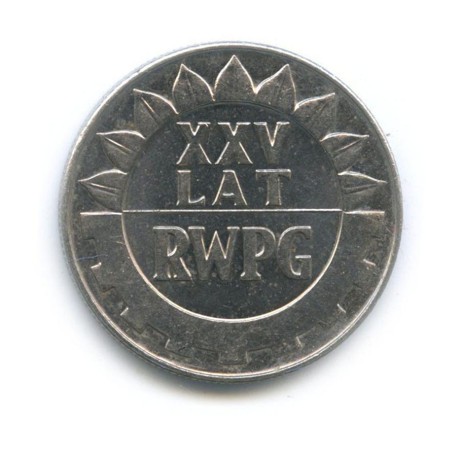 20 злотых — 25 лет смомента образования Польской объединённой рабочей партии 1974 года (Польша)