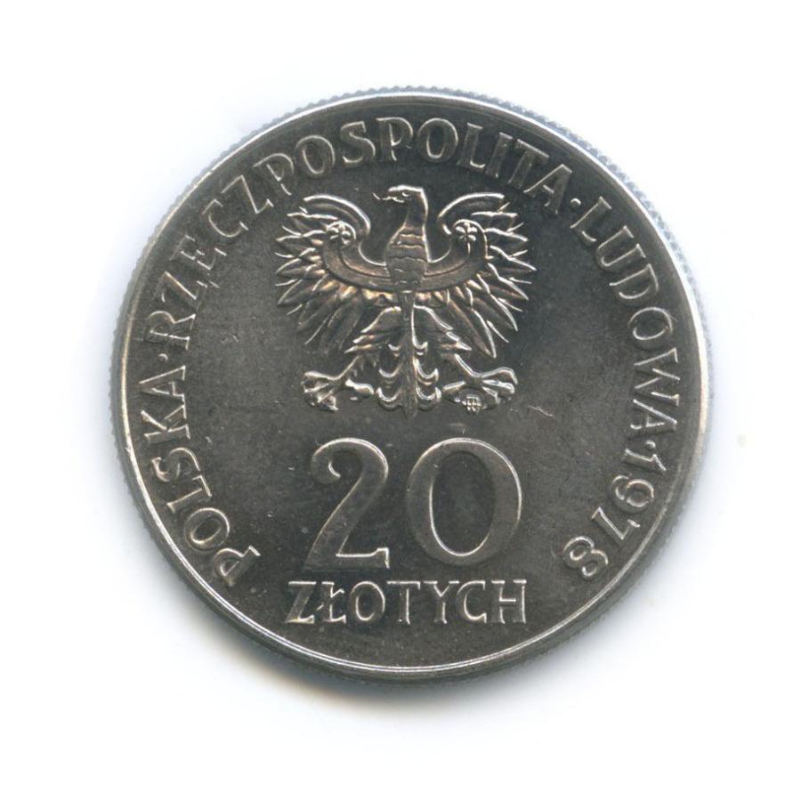 20 злотых — Первый польский космонавт - Мирослав Гермашевский 1978 года (Польша)