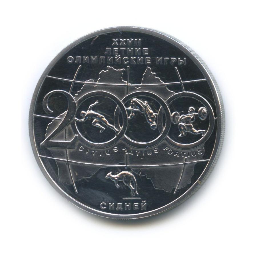 3 рубля - XXVII Летние Олимпийские игры - Сидней 2000 года ММД (Россия)