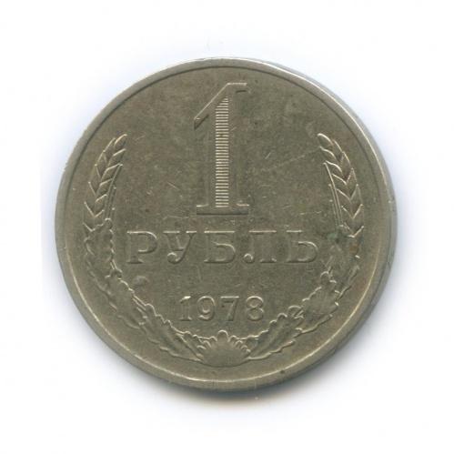 1 рубль 1978 года (СССР)