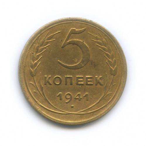 5 копеек 1941 года (СССР)