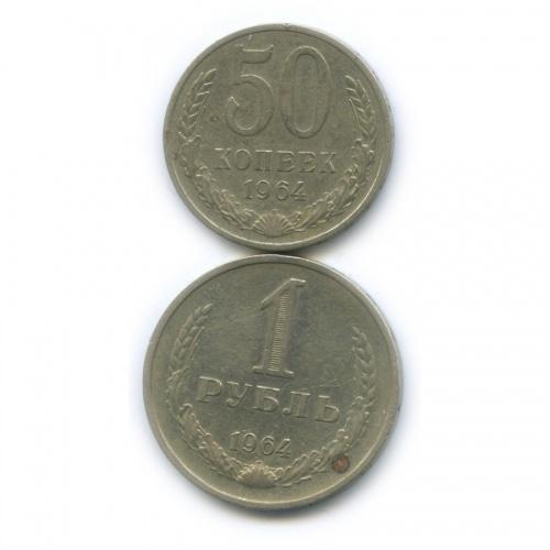Набор монет 50 копеек, 1 рубль 1964 года (СССР)