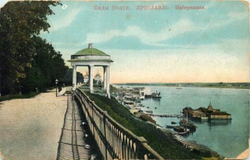 Открытое письмо «Виды Волги. Ярославль. Набережная» (Российская Империя)