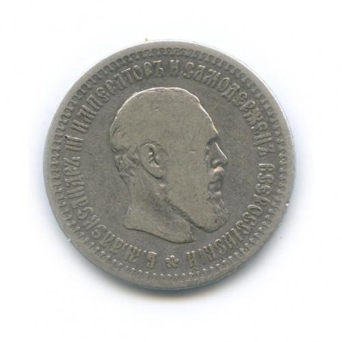 50 копеек 1893 года АГ (Российская Империя)