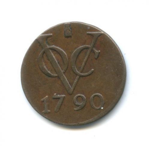 1 дуит - Утрехт, Ост-Индская компания 1790 года