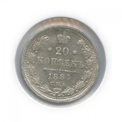 20 копеек (вхолдере) 1884 года СПБ АГ (Российская Империя)