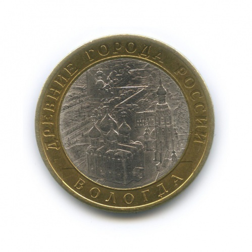 10 рублей — Древние города России - Вологда 2007 года СПМД (Россия)