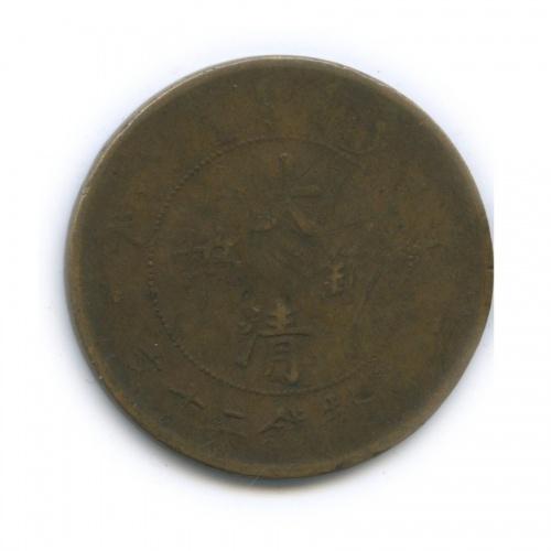 20 кэш, Гуансюй 1907 года (Китай)