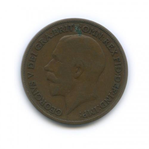 1 пенни 1920 года (Великобритания)