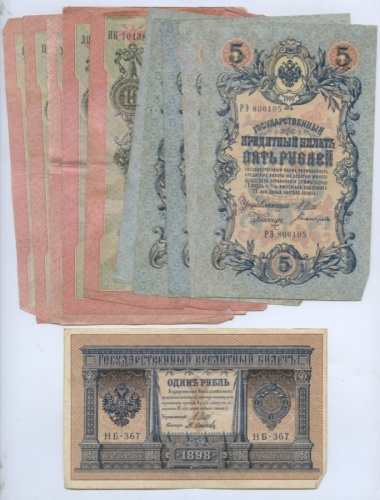 Набор банкнот (11 шт.) 1898, 1909 Шипов (Российская Империя)