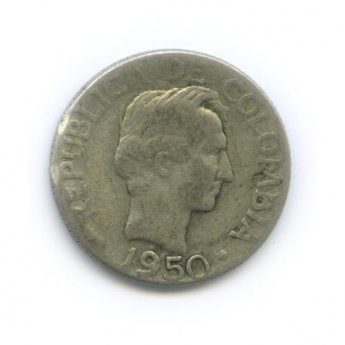 10 сентаво 1950 года (Колумбия)