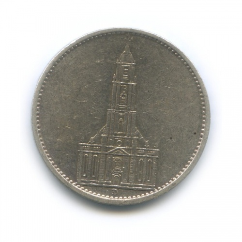 5 рейхсмарок — 1 год нацистскому режиму, Гарнизонная церковь вПотсдаме 1934 года D (Германия (Третий рейх))