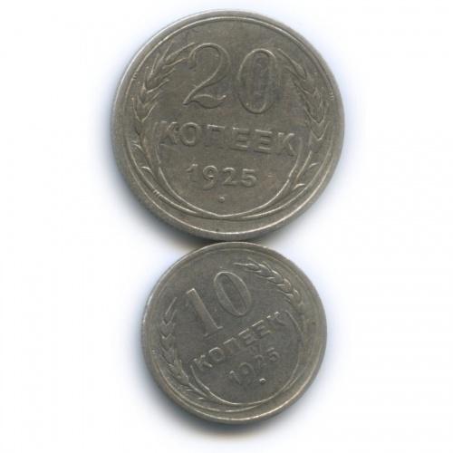 Набор монет 10 копеек, 20 копеек 1925 года (СССР)