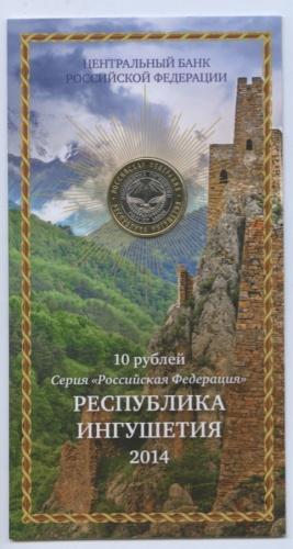 10 рублей — Российская Федерация - Республика Ингушетия 2014 года (Россия)
