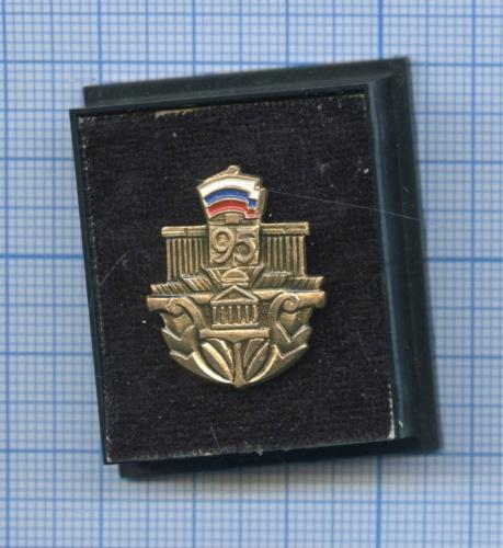 Знак (в футляре) (Россия)