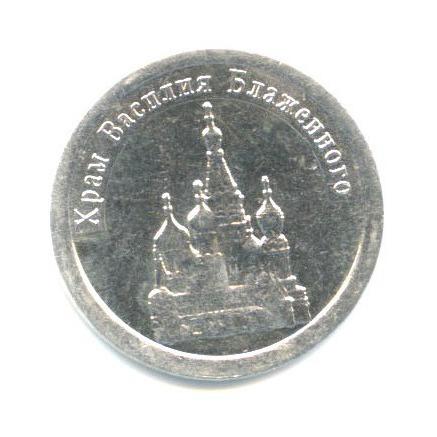 Жетон водочный «Чудеса России - Храм Василия Блаженного» (999 проба серебра) 2008 года ИРСМ (Россия)