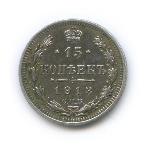 15 копеек 1913 года СПБ ВС (Российская Империя)