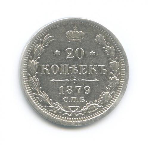 20 копеек 1879 года СПБ НФ (Российская Империя)