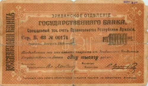 1000 рублей 1919 года (Армения)