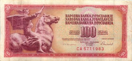 100 динаров 1986 года (Югославия)