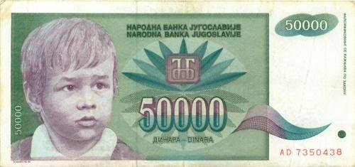 50000 динаров 1992 года (Югославия)