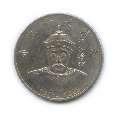 Жетон «Нурхаци-хан (Тай-цзу) 1616-1626» (38 мм) (Китай)