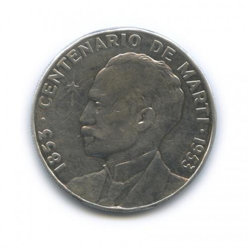1 песо - 100 лет содня рождения Хосе Хулиана Марти-и-Переса 1953 года (Куба)