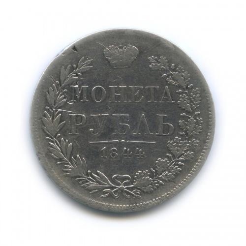 1 рубль 1844 года MW (Российская Империя)