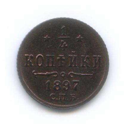 1/4 копейки 1897 года СПБ (Российская Империя)
