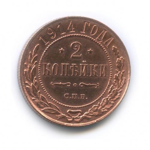 2 копейки (без обращения) 1914 года СПБ (Российская Империя)