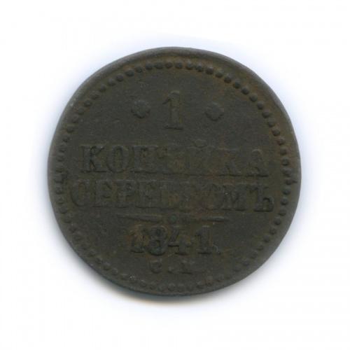 1 копейка серебром 1841 года СМ (Российская Империя)