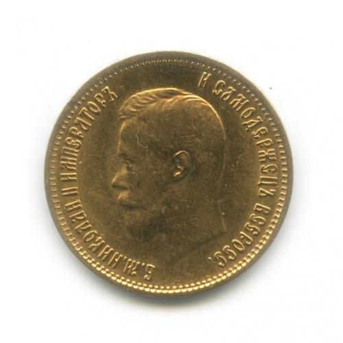 10 рублей 1899 года ФЗ (Российская Империя)