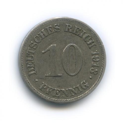 10 пфеннигов 1913 года E (Германия)